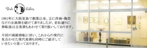 【淀画廊】絵画買取 骨董 版画 鑑定 査定 画廊 ギャラリー 大阪